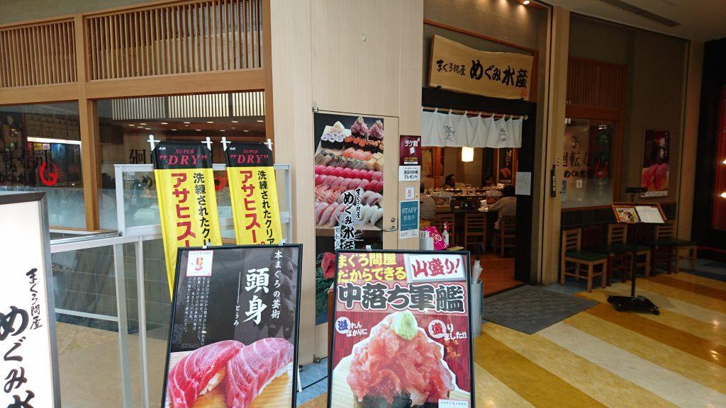 まぐろ問屋めぐみ水産オリナス錦糸町店 許しがたいのでフルボッコ記事にしたったw