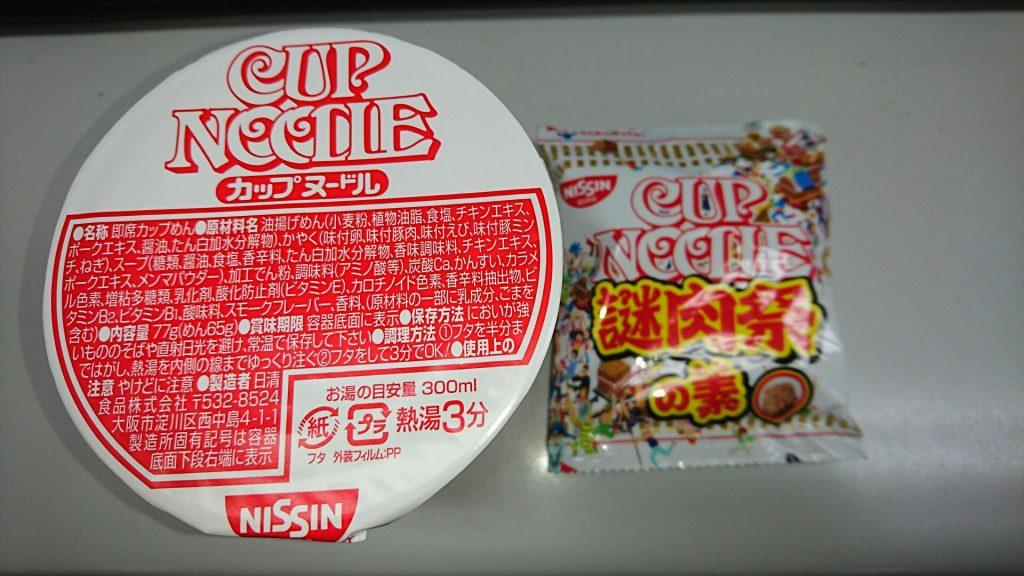 謎肉祭りの素で色々なカップ麺で試した結果、一番おいしいのはコレだ!!