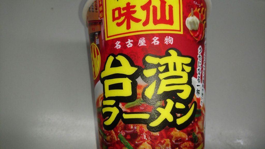 台湾ラーメンのカップ麺を日清食品が出しているので辛口レビューしたったw