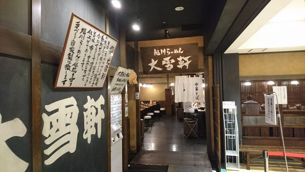 旭川ラーメン大雪軒は美味しいけど盛り付けには注意してほしいなぁ