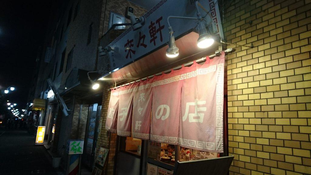 ついに発見!来々軒の餃子は史上最高の旨さ!ラーメンも完璧!国民栄誉賞をあげます。