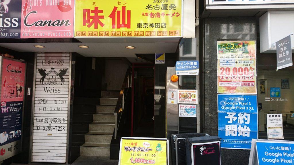 味仙神田1号、2号店が潰れそう!本店と全然違う台湾ラーメンを出しているのが原因だ!