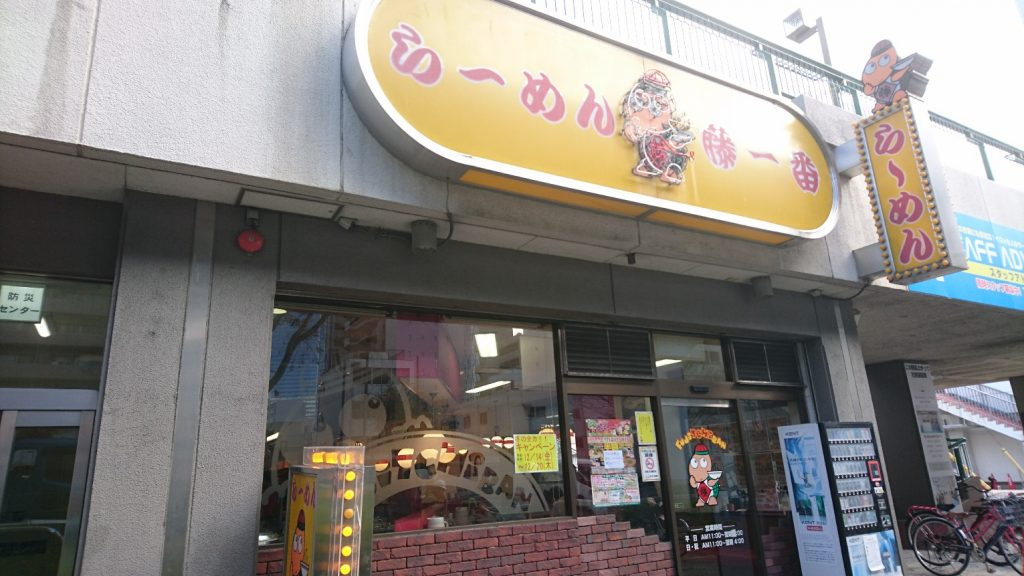 藤一番の台湾ラーメンをボロクソに書こうとしたら意外とクォリティが高かった件
