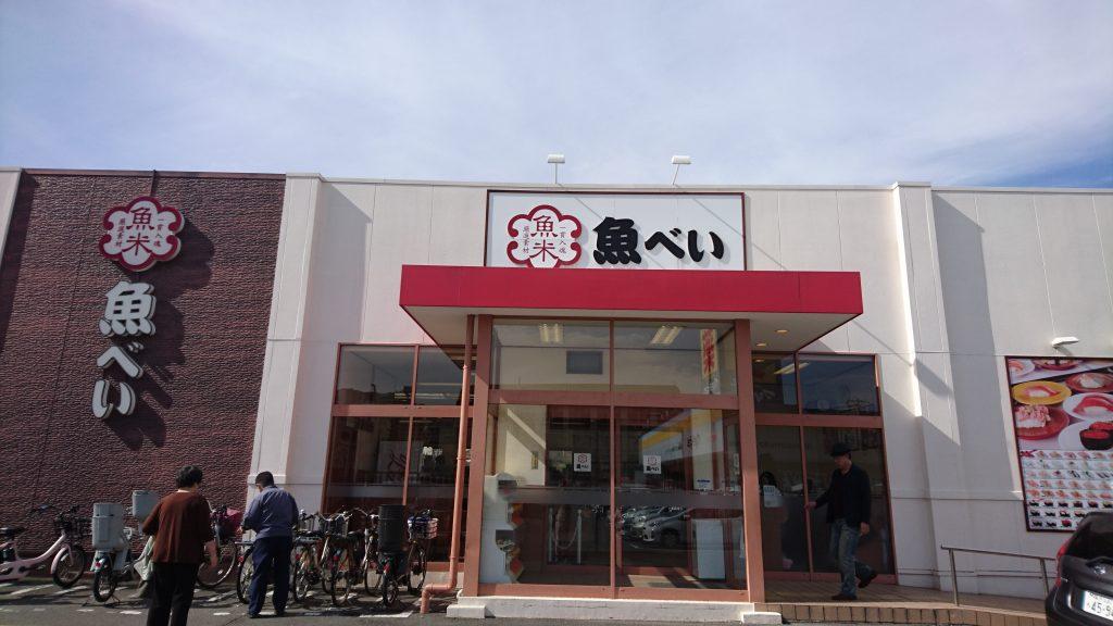 魚べいが100円寿司で大健闘!間違いなくダークホースになるに違いない