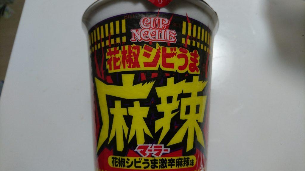 カップヌードルの変化球「花椒シビうま激辛麻辣味」を食べた結果素晴らしいアイデアが思いついた件