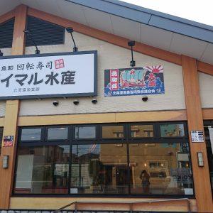 回転寿司ダイマル水産は100円寿司で頑張ってほしい!と、思っていたら潰れてもうた!!!