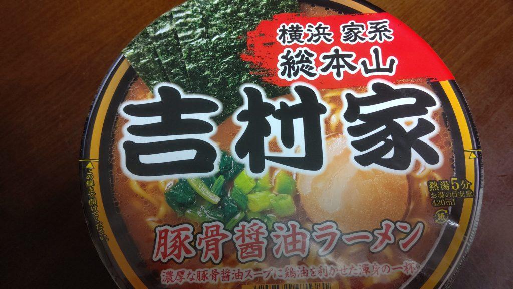 吉村家のカップ麺について語る。ファンはどう思うのか聞いてみたい!