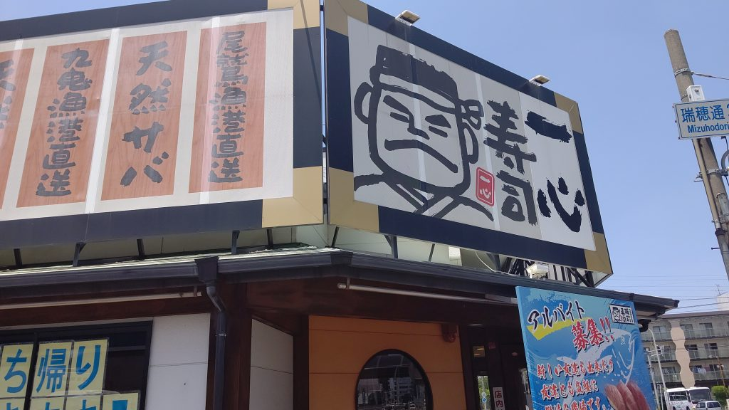 回転寿司一心を君は知っているか?愛知県のローカル回転寿司の実力を見よ!