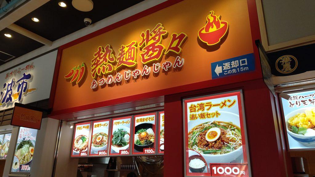 台湾ラーメンが好きすぎて熱麺醤々に手を出したら大やけどした件