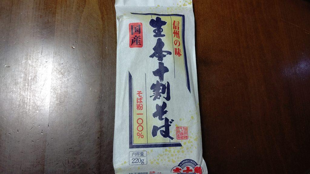 生本十割蕎麦を実食!旨いので300円台まで値下げしてほしい。戸隠そば株式会社さんよろしく!
