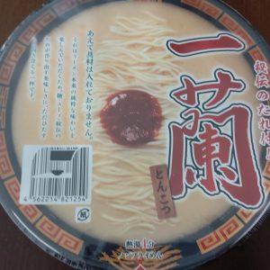 一蘭を再現した500円カップ麺が全然再現してなくてワロタ!実際に店でも食べてきたぞ
