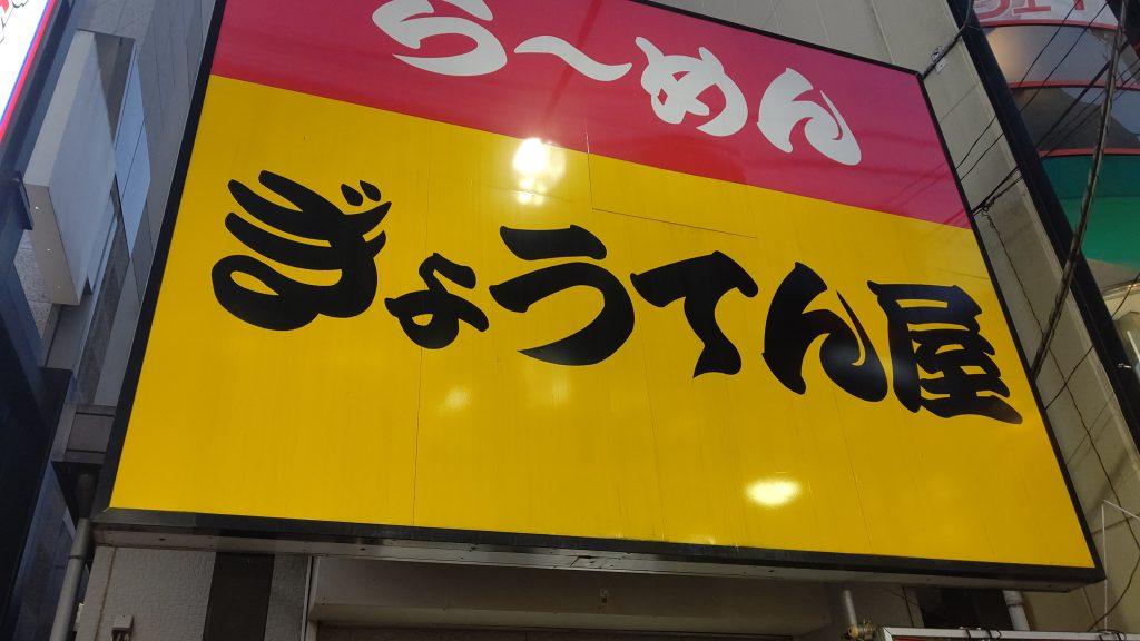 ぎょうてん屋の感想!家系と二郎系の二刀流ラーメン店ですね。平打ち麺のほうが良い。